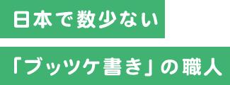 日本で数少ない「ブッツケ書き」の職人