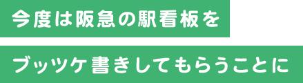 今度は阪急の駅看板をブッツケ書きしてもらうことに