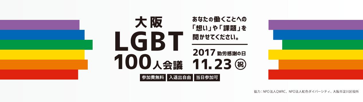 大阪LGBT100人会議