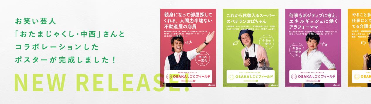 新ポスター公開