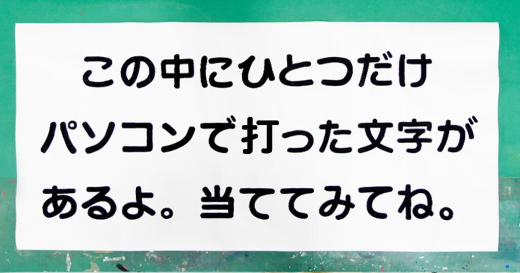 下書きなしで?!大阪の看板職人の技「ブッツケ書き」を喰らえ
