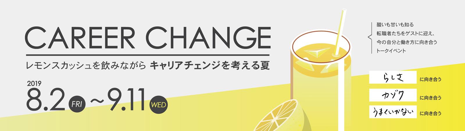 レモンスカッシュを飲みながらキャリアチェンジを考える夏