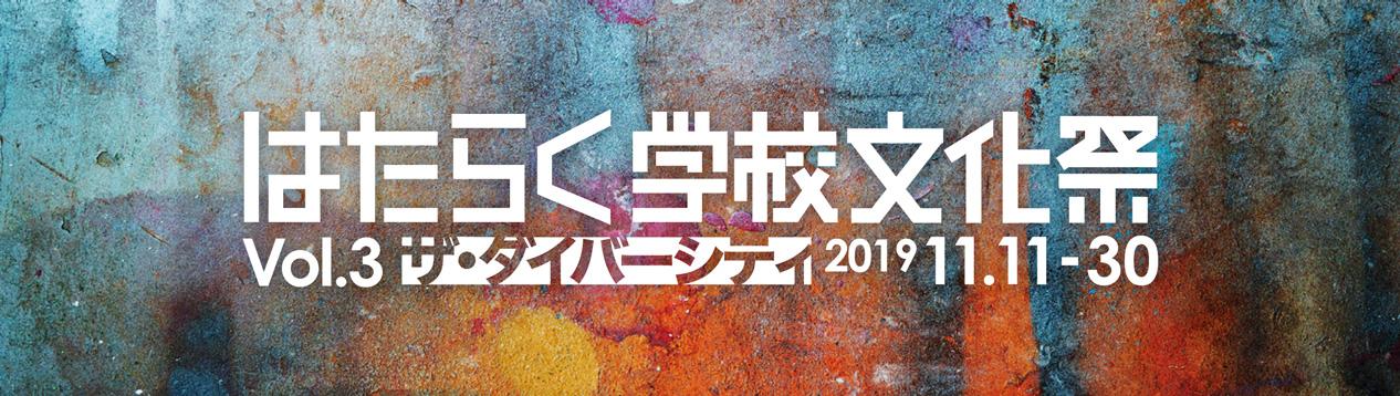 はたらく学校文化祭vol.3