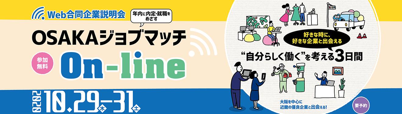 OSAKAジョブマッチOn-line