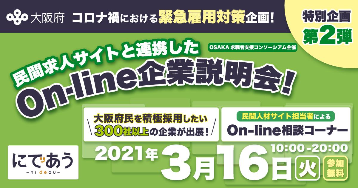 【3月16日開催】民間求人サイトと連携したOn-line企業説明会を開催!