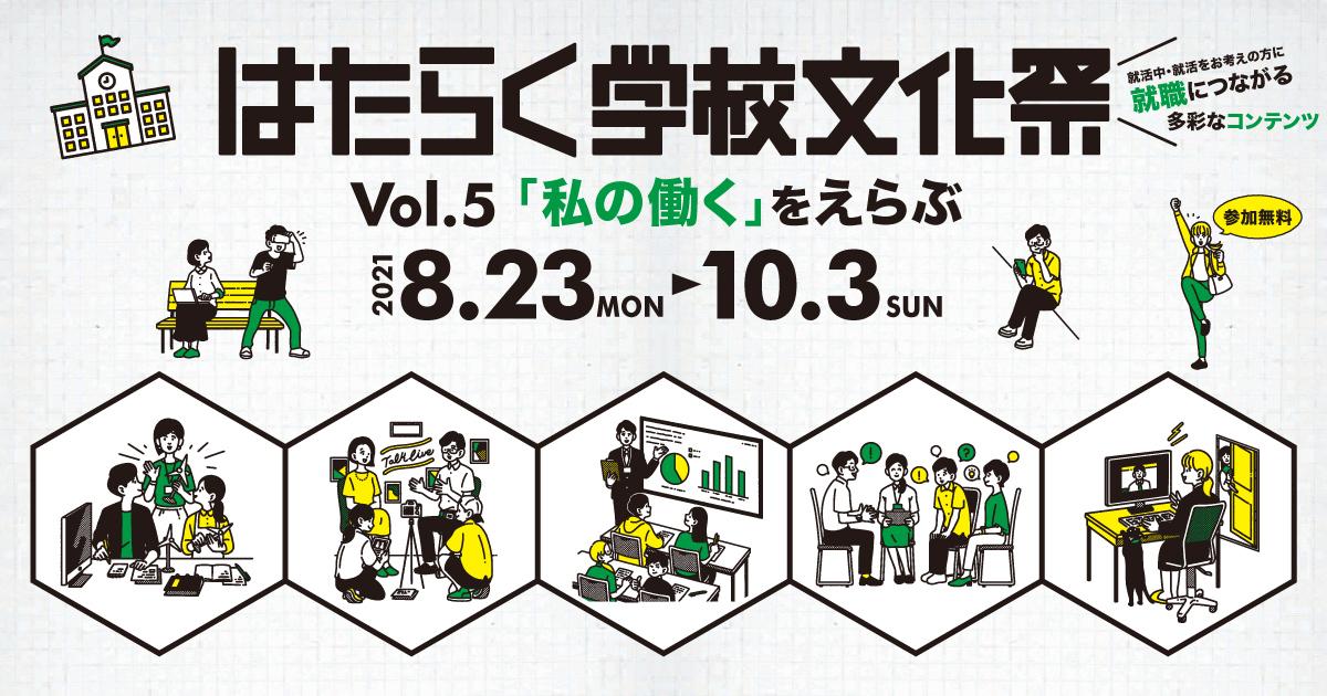 はたらく学校文化祭 vol.5